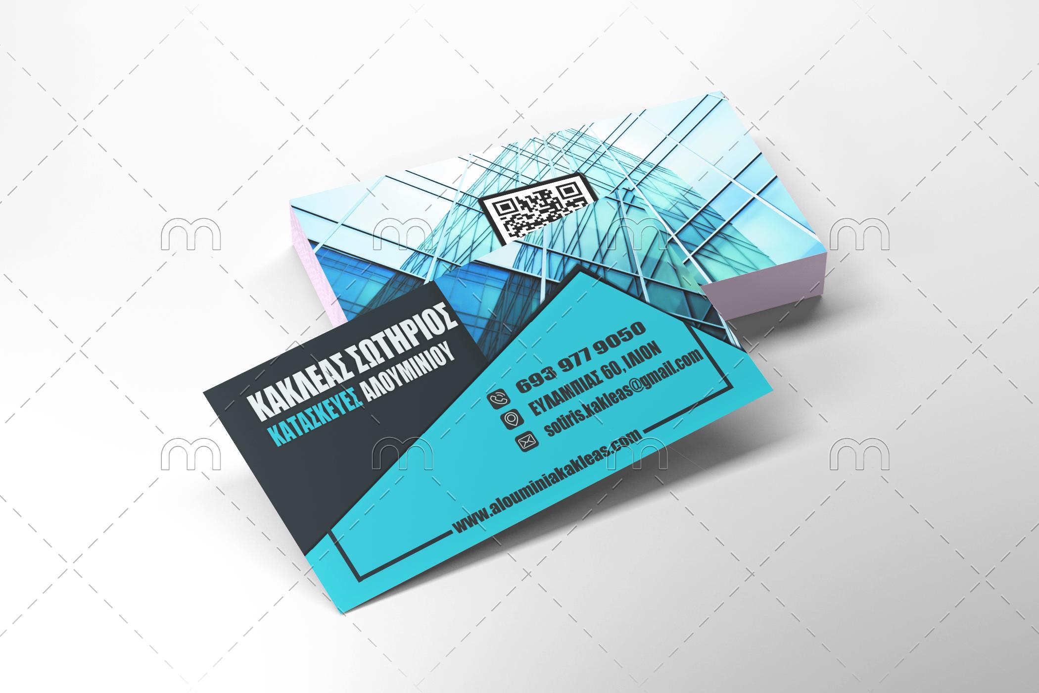 Επαγγελματικες καρτες για αλουμινια