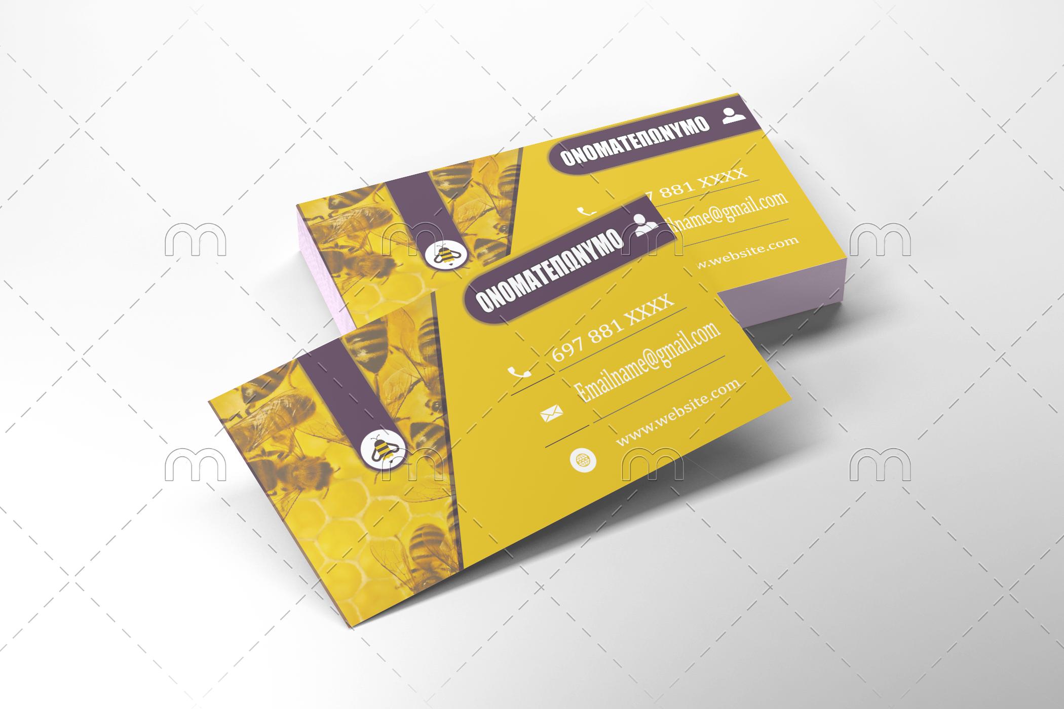 Επαγγελματικες Καρτες Για Μελισσοκομους