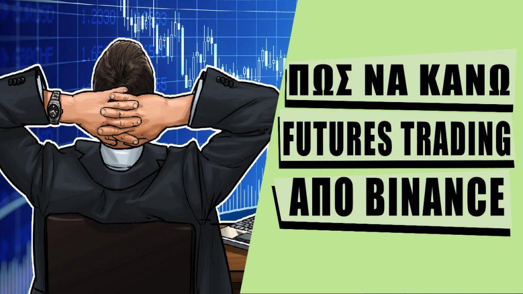 Binance Futures: Οδηγός για το πως να κάνω Futures Trading [Greece 2021]