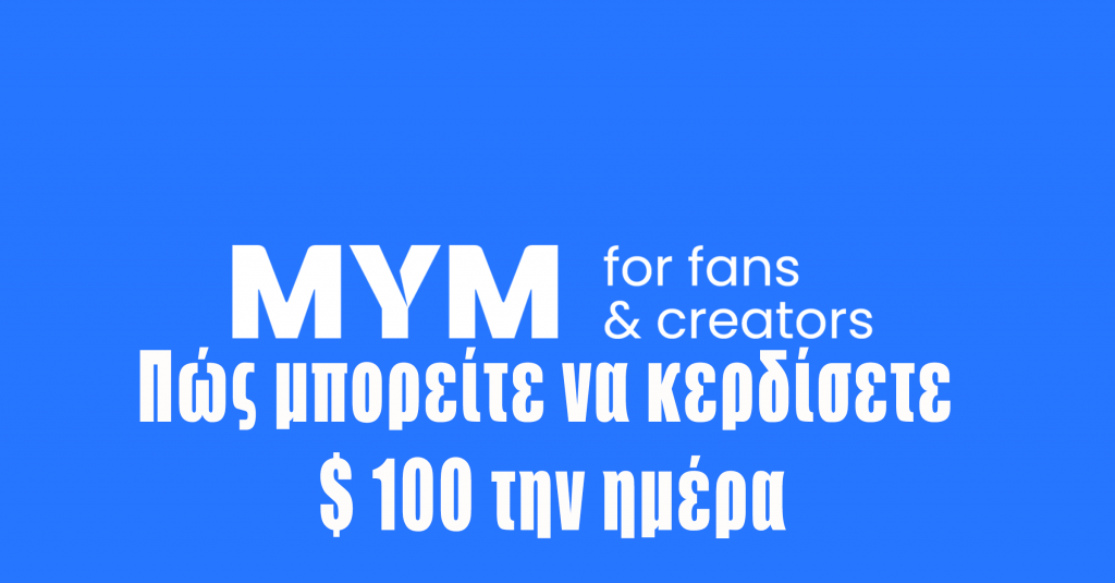 Τι είναι το MYM Fans? Πώς μπορείτε να κερδίσετε $ 100 την ημέρα.
